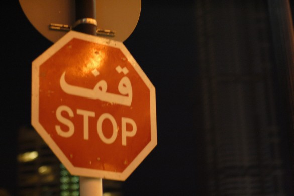 A Stop Sign in Sharjah, U.A.E.